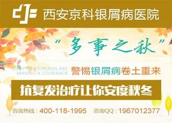 郑州市银屑病研究所可信吗