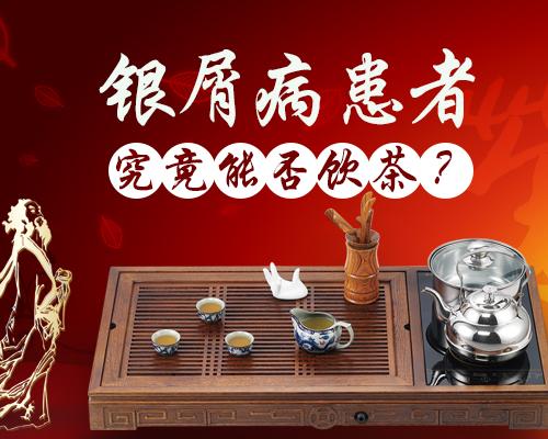 神奇的东方树叶包治百病?银屑病患者饮用需要注意哪些禁忌?