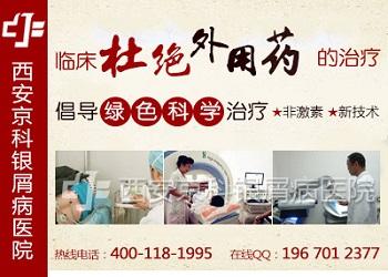 郑州牛皮癣十佳医院