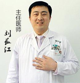 刘长江 主任医师