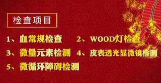 郑州市银屑病研究所举办迎新春·1元专项公益普查活动